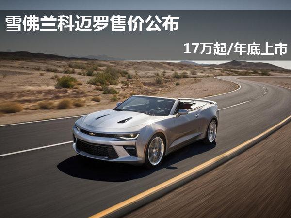 雪佛兰科迈罗售价公布 17万起/年底上市_科迈罗Camaro_海外车讯-网上车市