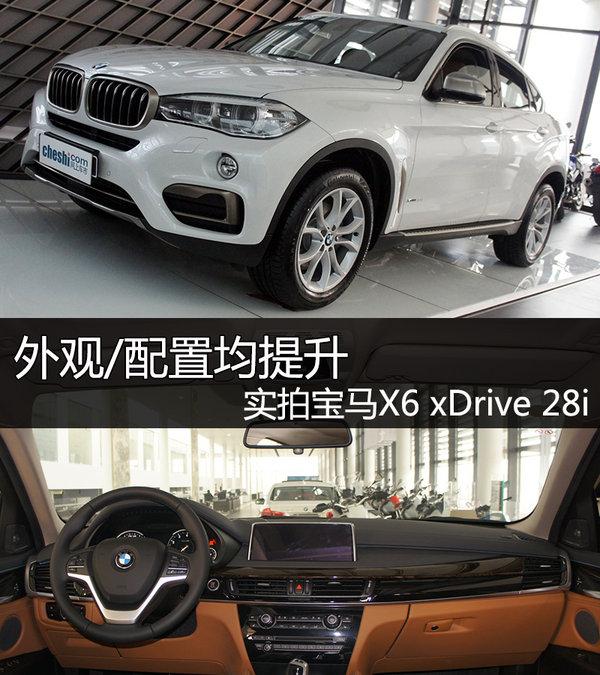 外观/配置均提升 实拍宝马X6 xDrive 28i-图1