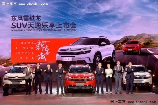 东风雪铁龙SUV天逸乐享上市15.27万起售-图3