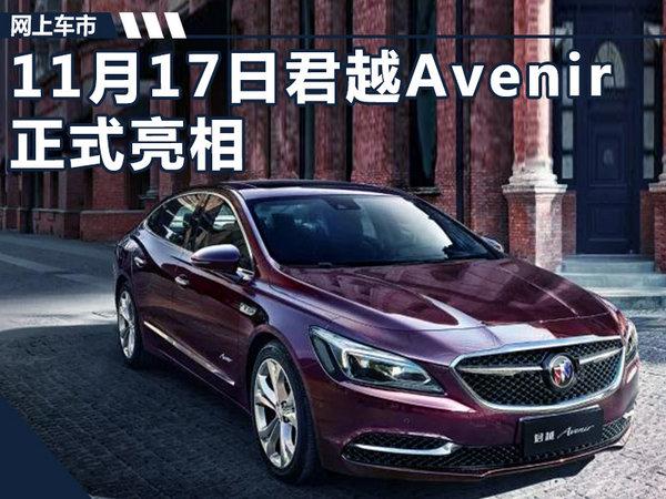 别克君越将推豪华版Avenir 车型 11月17日首发-图1