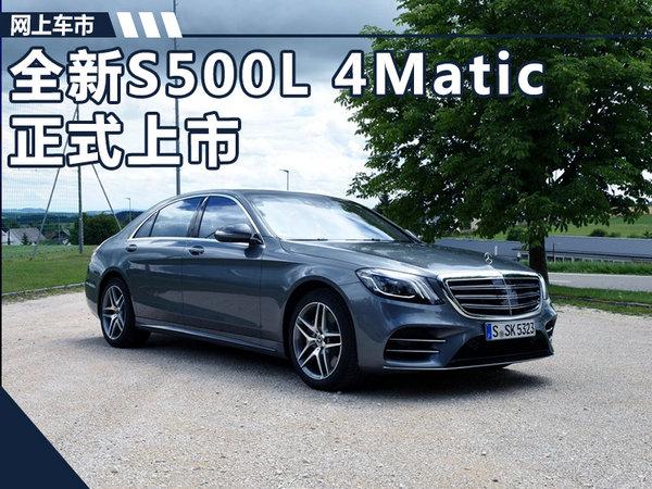 新款奔驰S500L 4Matic正式上市 售8888起-图1
