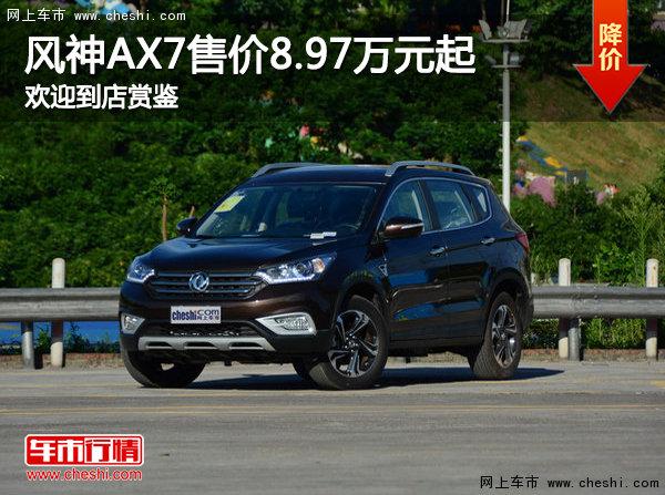 风神AX7欢迎到店赏鉴 售价8.97万元起-图1