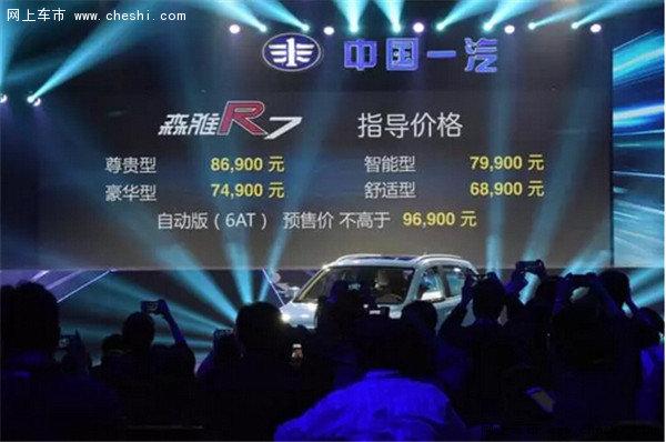 一汽自主SUV战略车型森雅R7正式上市-图2