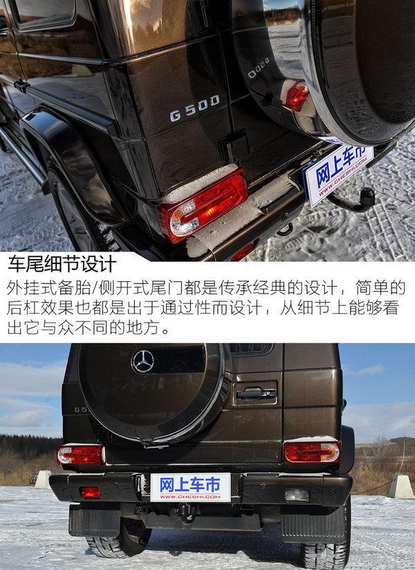 勇敢坚毅无出其右 冰雪试驾2017款奔驰G500-图4