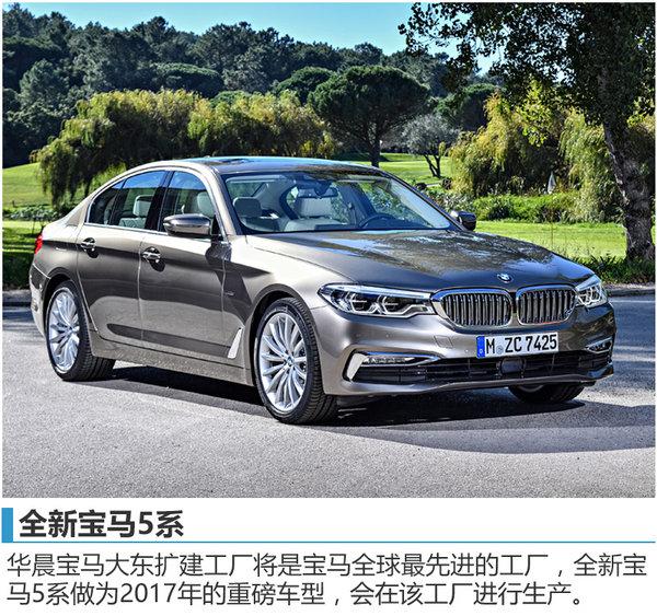 宝马在华建顶尖工厂 未来将投产宝马5系-图1