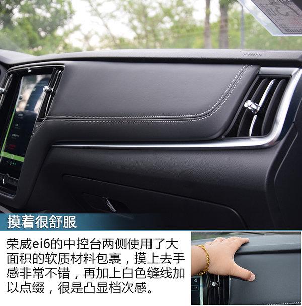 美女也会过日子 苏州试驾荣威新能源车ei6-图2