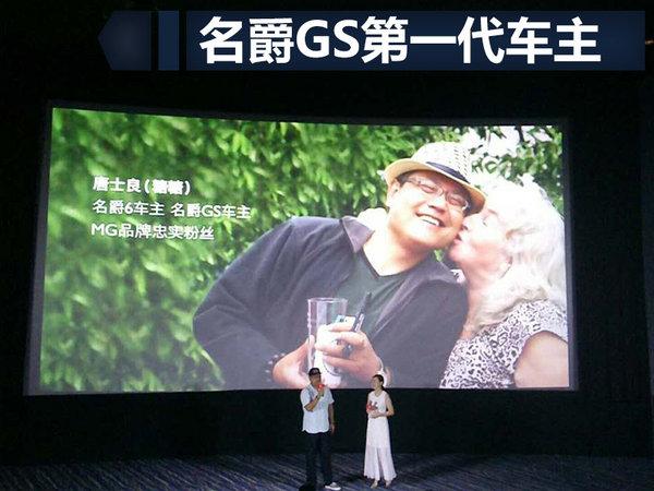 名爵GS互联网版正式上市 售14.58-17.58万元-图1