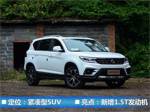 提振销量的催化剂 车展八大中国品牌新SUV-图5