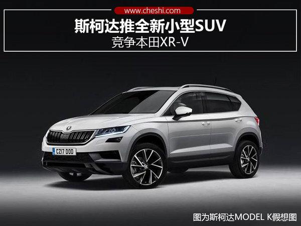斯柯达推全新小型SUV 竞争本田XR-V(图)-图1