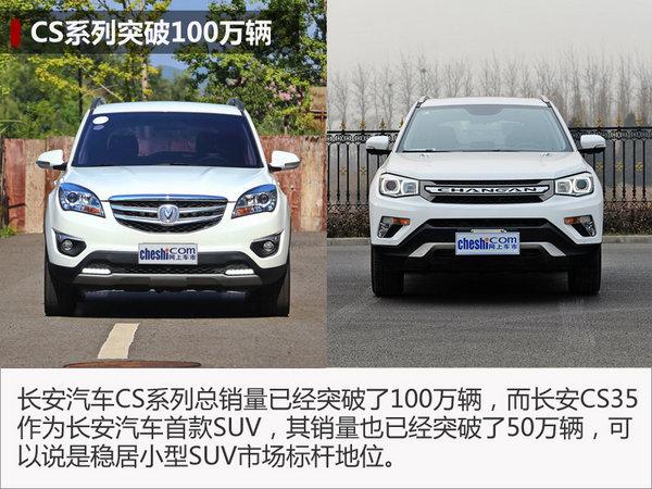 长安杨大勇:新CS35品质配置全面升级-图3