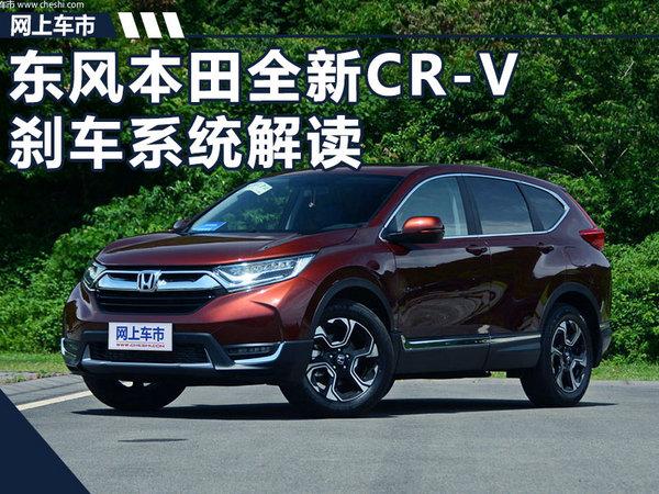 有何优势?东风本田全新CR-V刹车系统解读-图1