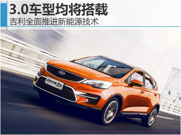 吉利全面推进新能源技术 3.0车型均将搭载