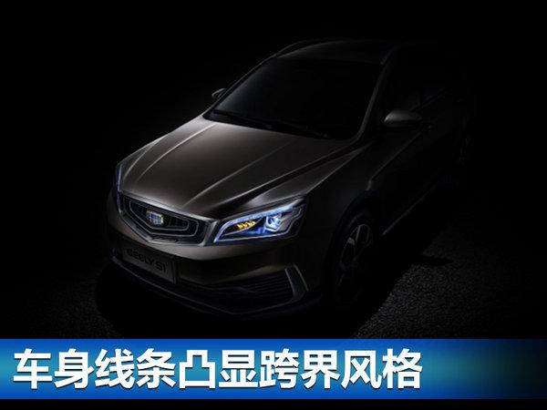 吉利全新跨界SUV-命名S1 将于第四季度上市-图1