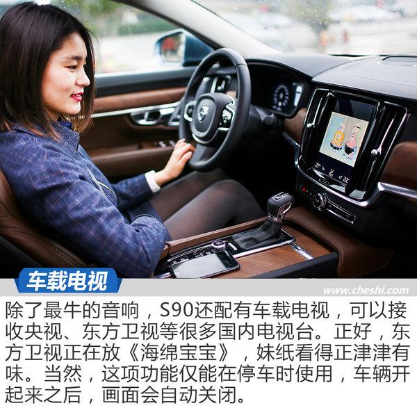 油腻老司机带萌妹子玩转黑科技  沃尔沃S90长测-图5