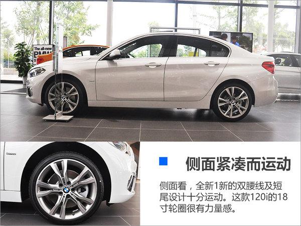 [成都新车] 全新华晨宝马1系三厢版-图2