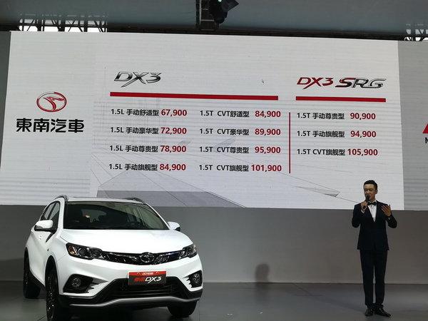 强势阵容亮相 东南2018款DX3惊爆车展-图4
