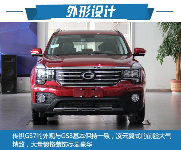 都市大5座SUV 东莞实拍广汽传祺GS7-图2