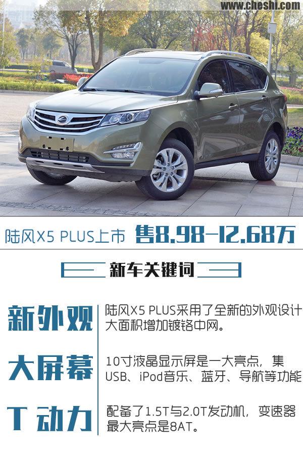 陆风X5 PLUS正式上市 售8.98-12.68万元-图1