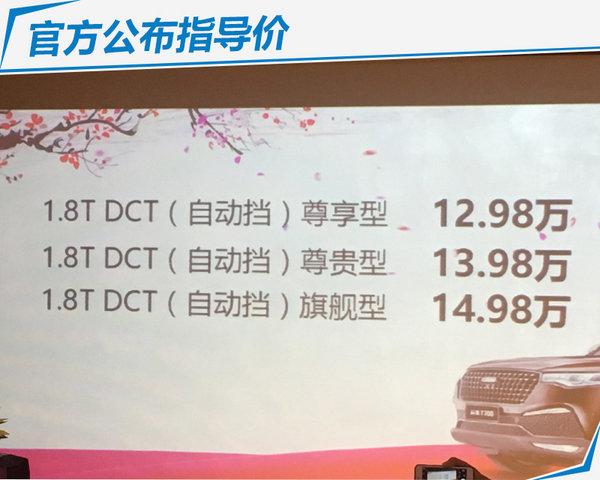 众泰T700贺岁版正式上市 售12.98-14.98万元-图2