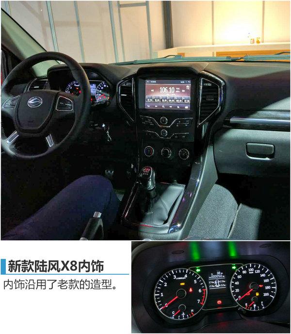陆风新款硬派SUV-18日上市 竞争BJ40L-图3