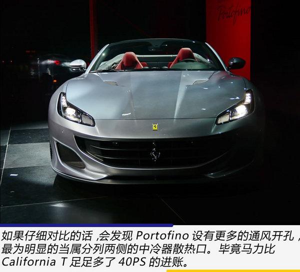 Fphone SE开卖了 广州车展实拍法拉利Portofino-图4