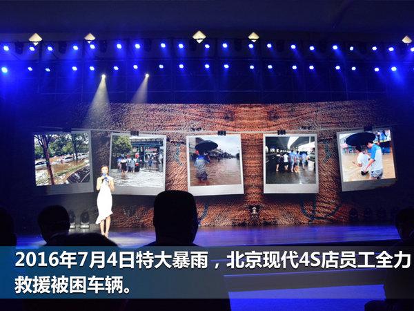 北京现代新名图正式上市 12.98万元起售-图1