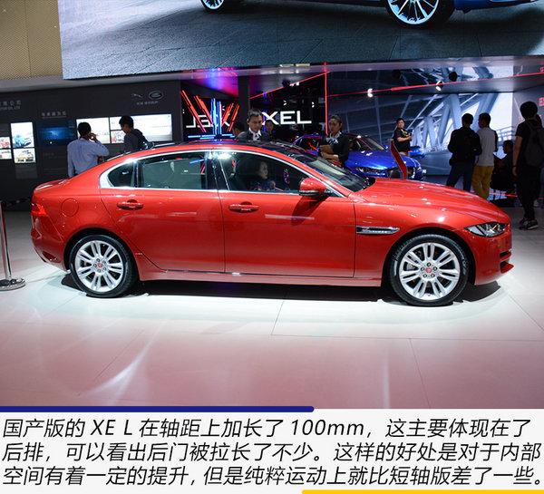 竟然加长了100mm 广州车展实拍国产捷豹XE L-图7