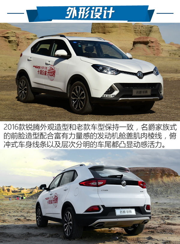 国产SUV实力派 2016款锐腾2.0TGI试驾-图3