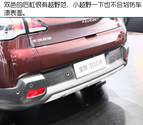 2016年北京国际车展 东风标致3008实拍-图11