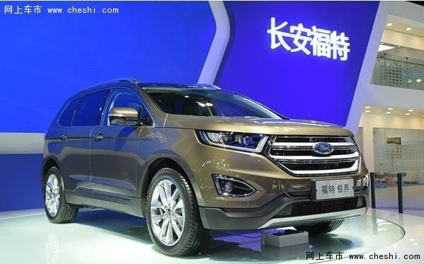 福特携强大产品阵容闪耀2016青岛车展-图1