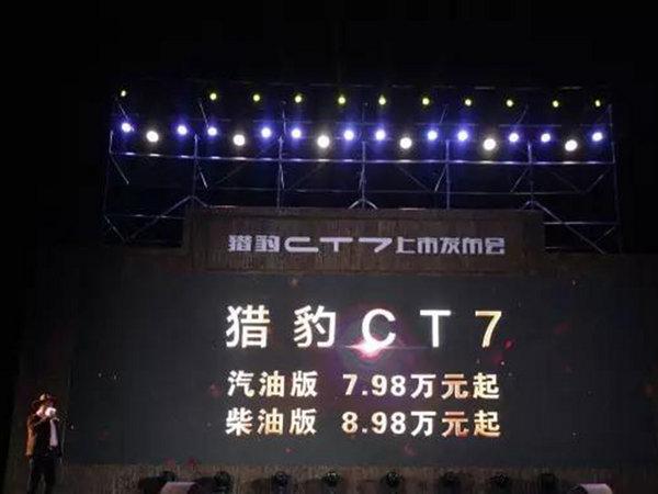 """车市精英会199 孟鏑:猎豹CT7是皮卡文化的""""拓荒者""""而不仅是一款新车-图11"""