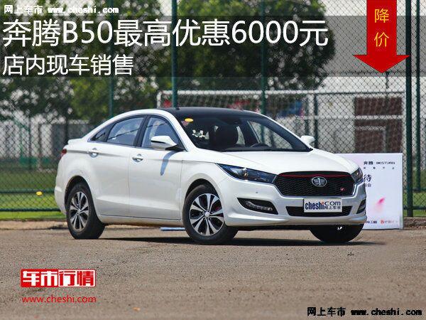 奔腾B50最高优惠6000元 降价竞争帝豪EC7-图1