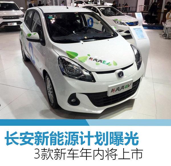 长安新能源计划曝光 3款新车年内将上市-图1