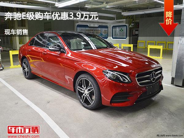 太原奔驰E级优惠3.9万 降价竞争宝马5系-图1