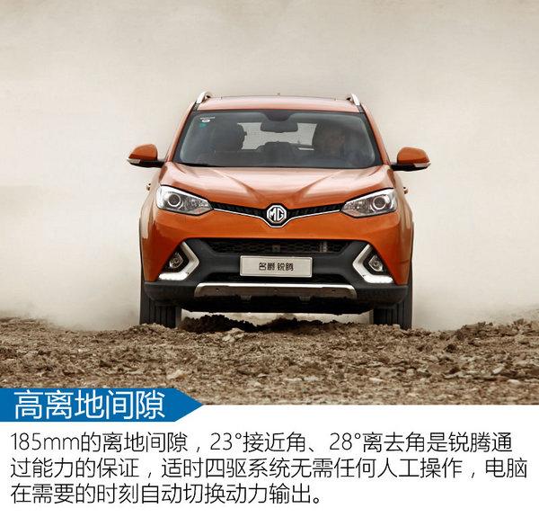 国产SUV实力派 2016款锐腾2.0TGI试驾-图9