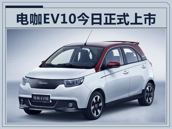 电咖EV10今日正式上市 补贴后售XX-XX万元-图1
