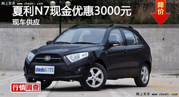 长沙夏利N7现金优惠3000元 现车供应-图1