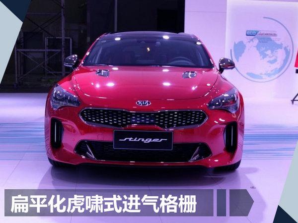 起亚轿跑Stinger正式上市 售万元-图2