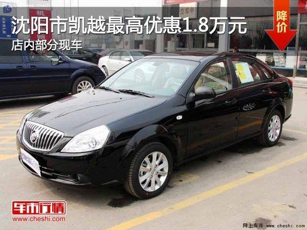 沈阳市凯越最高优惠1.8万元 现车在售-图1