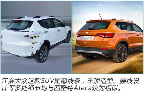 江淮大众首款SUV路试谍照曝光 将于本月底下线-图3