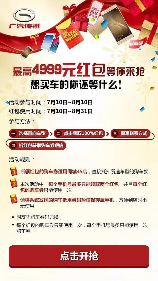"""传祺周年特惠季,三重""""豪""""礼抢不停-图3"""