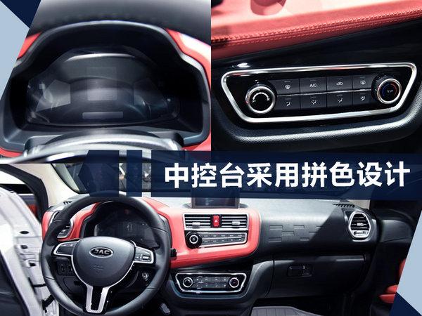 江淮纯电SUV-iEV7E明年上市 售12.15-13.15万-图4