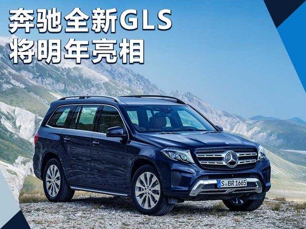 奔驰新一代GLS明年亮相 与宝马X7对标(谍照)-图1