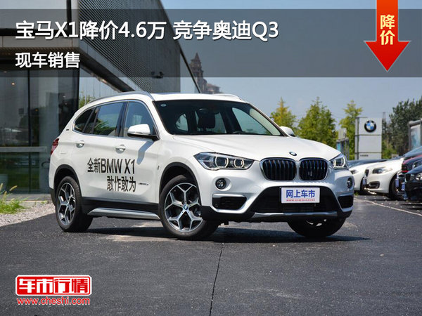 宝马X1郑州优惠4.6万元 降价竞争奥迪Q3-图1