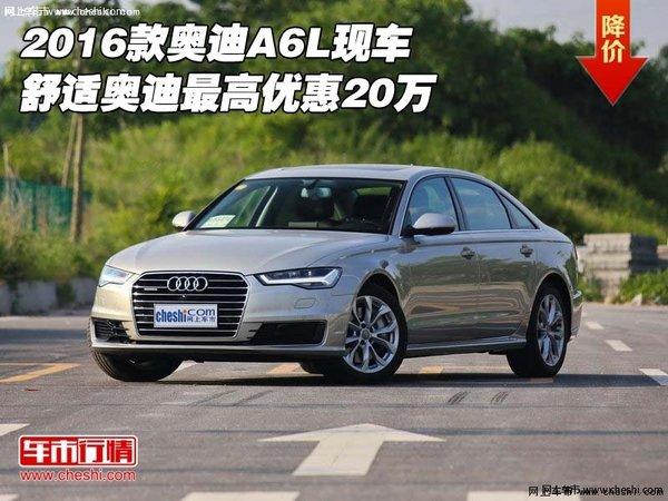 16款奥迪A6L现车 舒适奥迪最高优惠20万高清图片