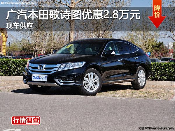 长沙广汽本田歌诗图优惠2.8万 现车销售-图1