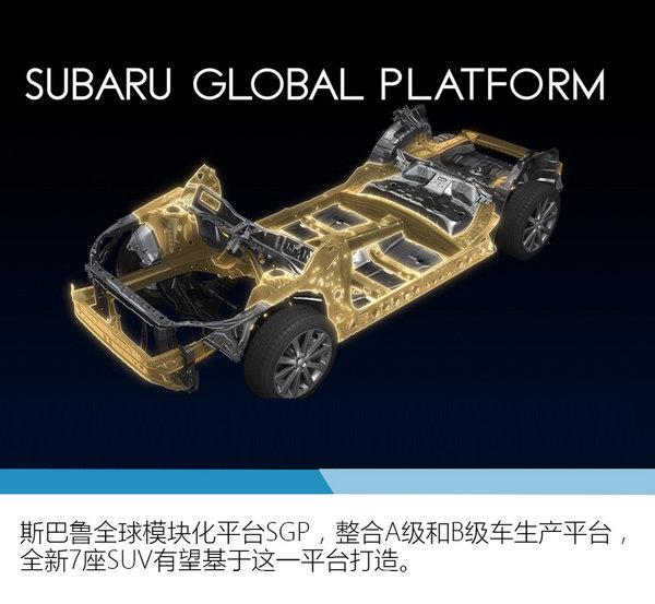 斯巴鲁将推全新7座SUV 有望引入国内-图-图4