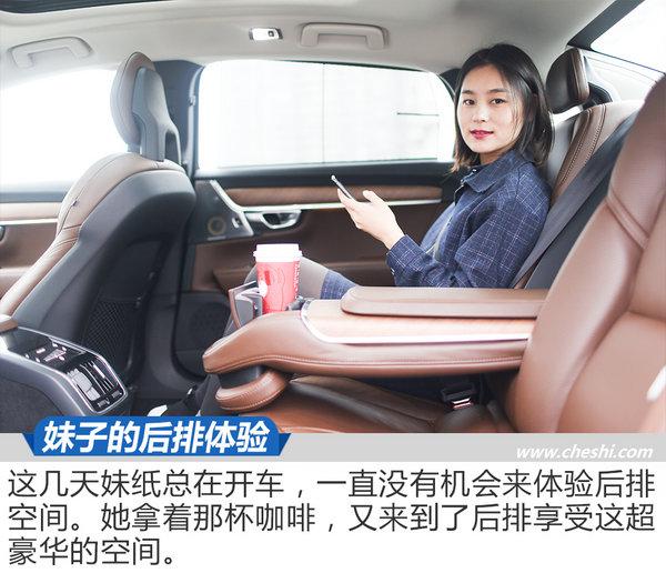 油腻老司机带萌妹子玩转黑科技  沃尔沃S90长测-图6