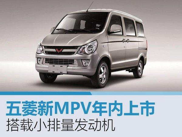 五菱新MPV年内上市 搭载小排量发动机-图1