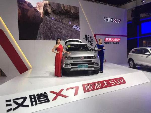"""""""欧派大SUV""""汉腾X7海南国际车展上市-图1"""